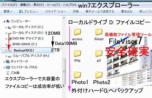 まだエクスプローラーを使いますか?;Do you still use Windows Explorer?