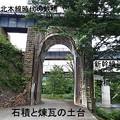 Photos: 東北本線時代の鉄橋(石積と煉瓦)と新幹線の鉄橋