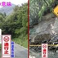 写真: 「落石注意、通行止」標識の意味