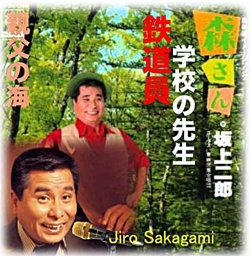 Memorial Sakagami Jiro/坂上二郎記念