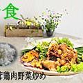 Photos: healthy vegetables food 健康素食のススメ