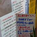 Photos: [番外]都電もなかの店?