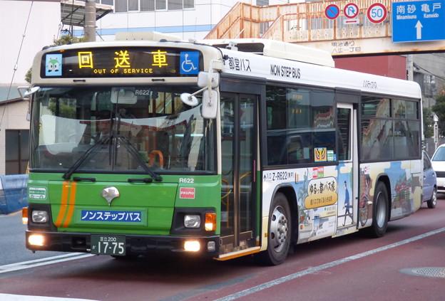 写真: ゆるっ都バス旅(下町ver)
