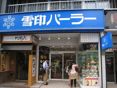 札幌 雪印パーラー本店