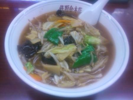 サンマ〜メン800円