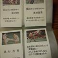 Photos: 高杉茂男名刺2