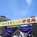 写真: 仙台青葉祭り