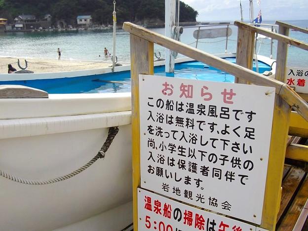 岩地海水浴場(静岡県松崎町)