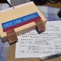 ガインエクスプローラーGEX100(列車記号GPM2)ケースと証明書