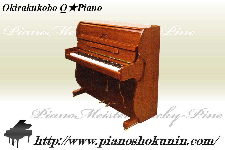 Q-Piano Woody