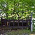 写真: 出羽神社 能除太子御座石・月山遥拝所