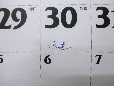 カレンダー2012年08月23日_P8230637