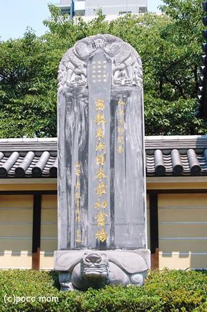 東長寺 石碑 贔屓2012年08月18日_DSC_0482