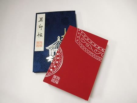 興福寺ご朱印帳2013年03月07日_P3070216