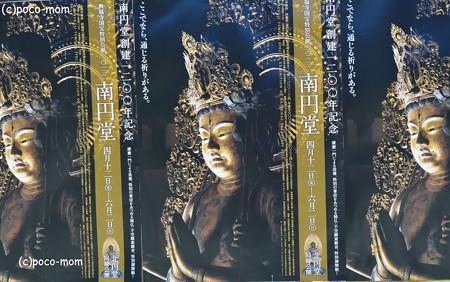 興福寺南円堂ポスター2013年04月29日_DSC_0228
