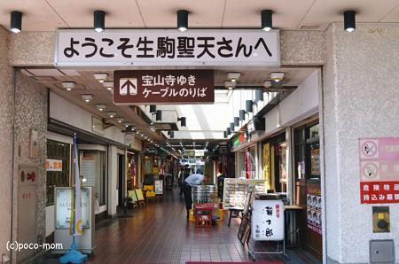 生駒聖天さん2013年04月29日_DSC_0257