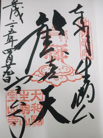 宝山寺 ご朱印2013年05月02日_P5020419