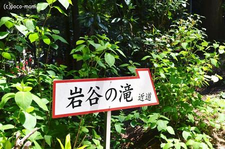 生駒山 岩谷の滝道標2013年04月29日_DSC_0357