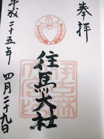 往馬大社 ご朱印2013年05月02日_P5020421