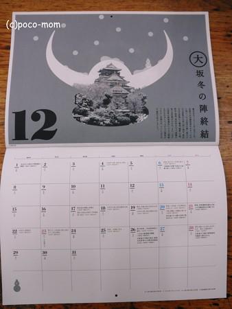 大坂の陣400年幕開け記念2014カレンダー(非売品)2013年11月20日_PB200826