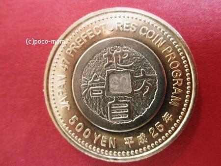 群馬発行500円硬貨2013年11月25日_PB250832