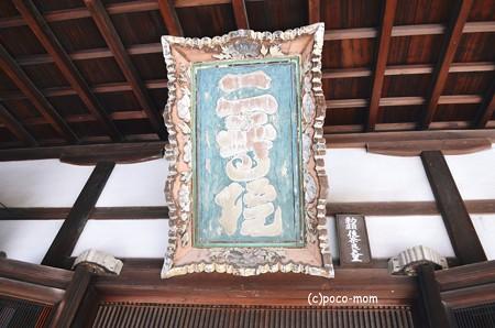 嵯峨嵐山 二尊院2013年11月24日_DSC_0088