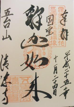 清涼寺ご朱印2013年11月26日_PB260842