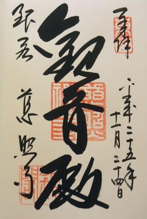 銀閣寺ご朱印2013年11月26日_PB260843