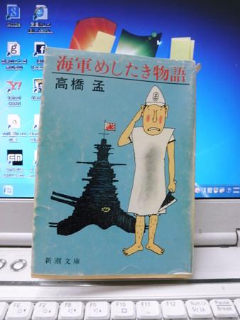 海軍めしたき物語2014年03月20日_P3200913