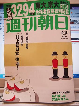 週刊朝日2014.4.18号 村上朝日堂復活2014年04月09日_P4090085
