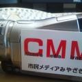 写真: 市民メディアみやざきCMM