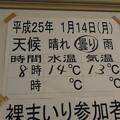 写真: 平成25年新春の禊 青島神社 裸まいり2