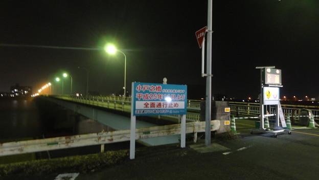 2013年10月31日、小戸之橋、閉鎖4
