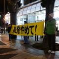 Photos: 原発再稼働反対!NoNukes宮崎ウォーク12月20日その3