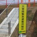 Photos: 航空自衛隊新田原基地・跳鷲台近くにできた災害時緊急避難用階段2