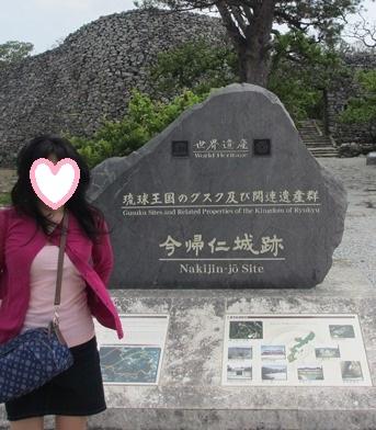 沖縄世界遺産 今帰仁グスク