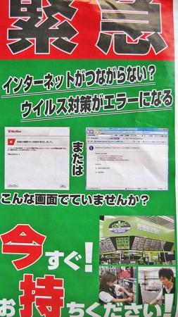 McAfee -PC DEPOT 広告