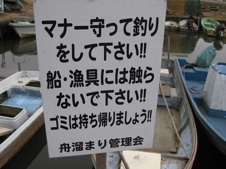 マナーを守って釣りをしましょう!