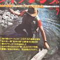 Photos: 月刊 フィッシング 1980年7月号