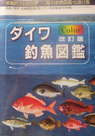 ダイワ釣魚図鑑-改訂版 (2)