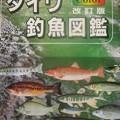 Photos: ダイワ釣魚図鑑-改訂版 (1)