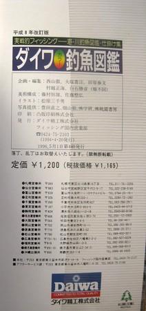 ダイワ釣魚図鑑-改訂版 (10)