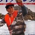 Photos: 月刊フィッシング 1977年12月号