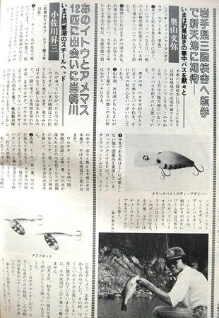 若き、奥山文弥さんの記事
