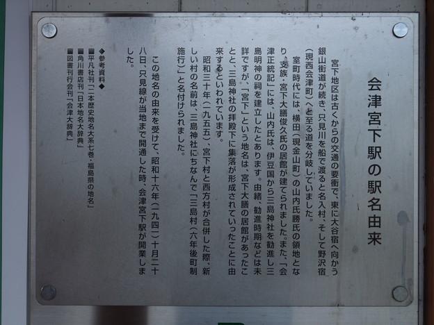 会津宮下駅の駅名由来