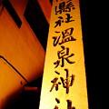 Photos: 延喜式内 縣社温泉神社