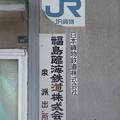 Photos: 福島臨海鉄道 泉派出所