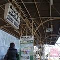 Photos: 岳南鉄道 本吉原駅 上屋