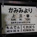 Photos: 上三寄駅(旧駅名)