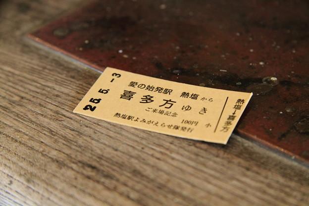 Photos: 愛の始発駅